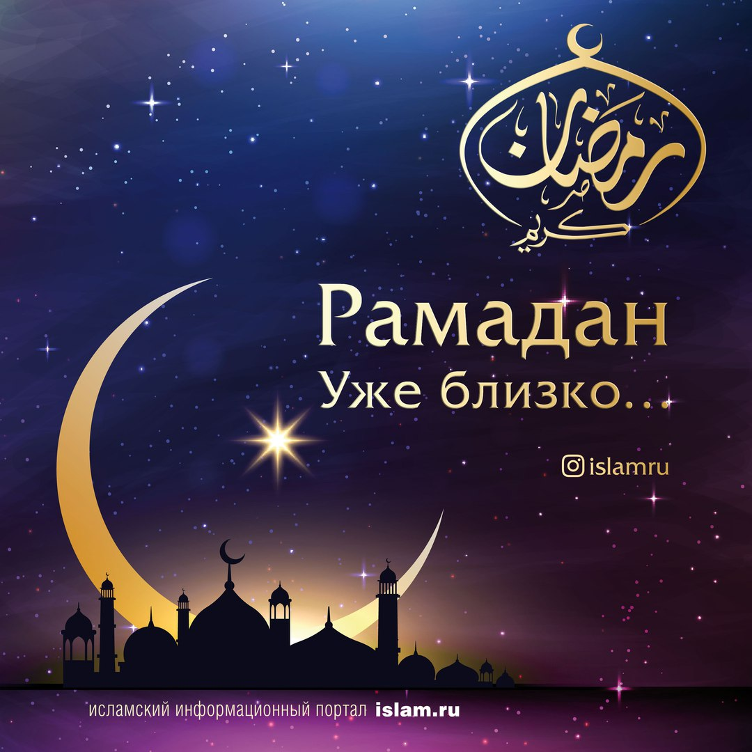 Картинки, открытки с началом поста рамадан