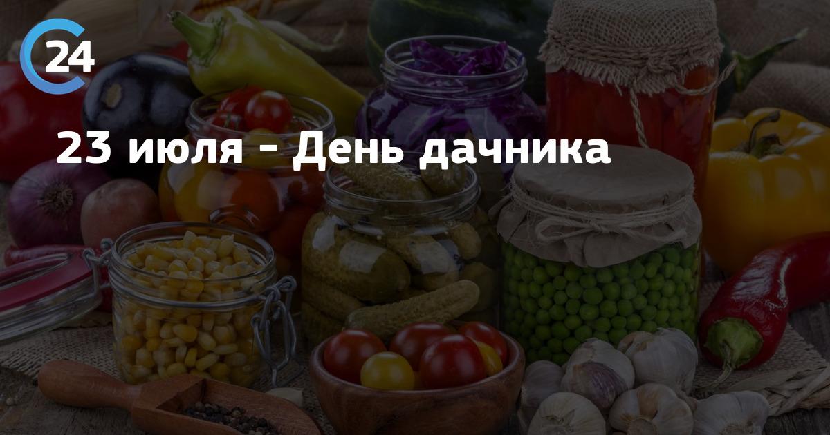 поздравления с днем дачника в россии