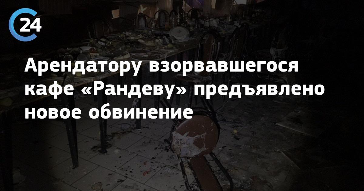 94eeffafb Арендатору взорвавшегося кафе «Рандеву» предъявлено новое обвинение |  Саратов 24
