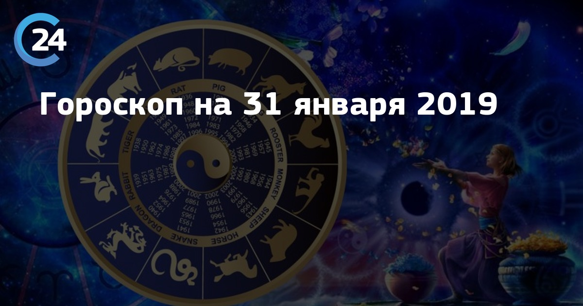 гороскоп на январь цвета калмыкии прилегающих