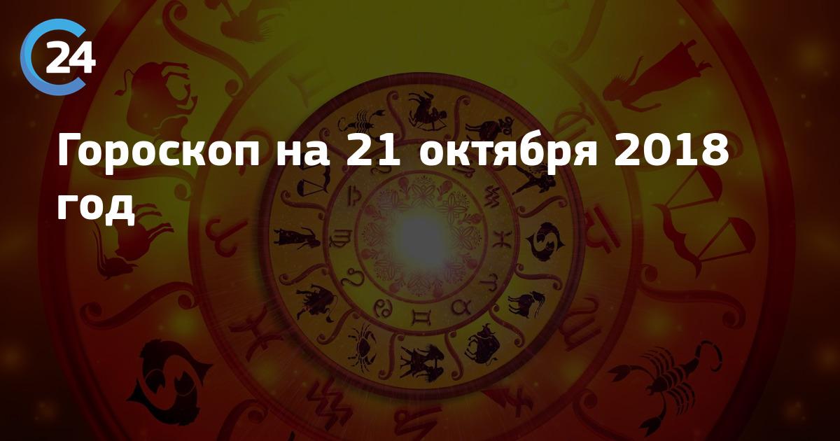 Персональный астрологический прогноз на 25 октября года для женщин и мужчин родившихся под знаком зодиака стрелец.