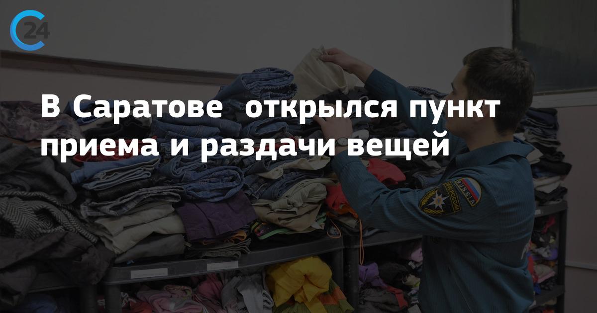 951603ea В Саратове открылся пункт приема и раздачи вещей   Саратов 24
