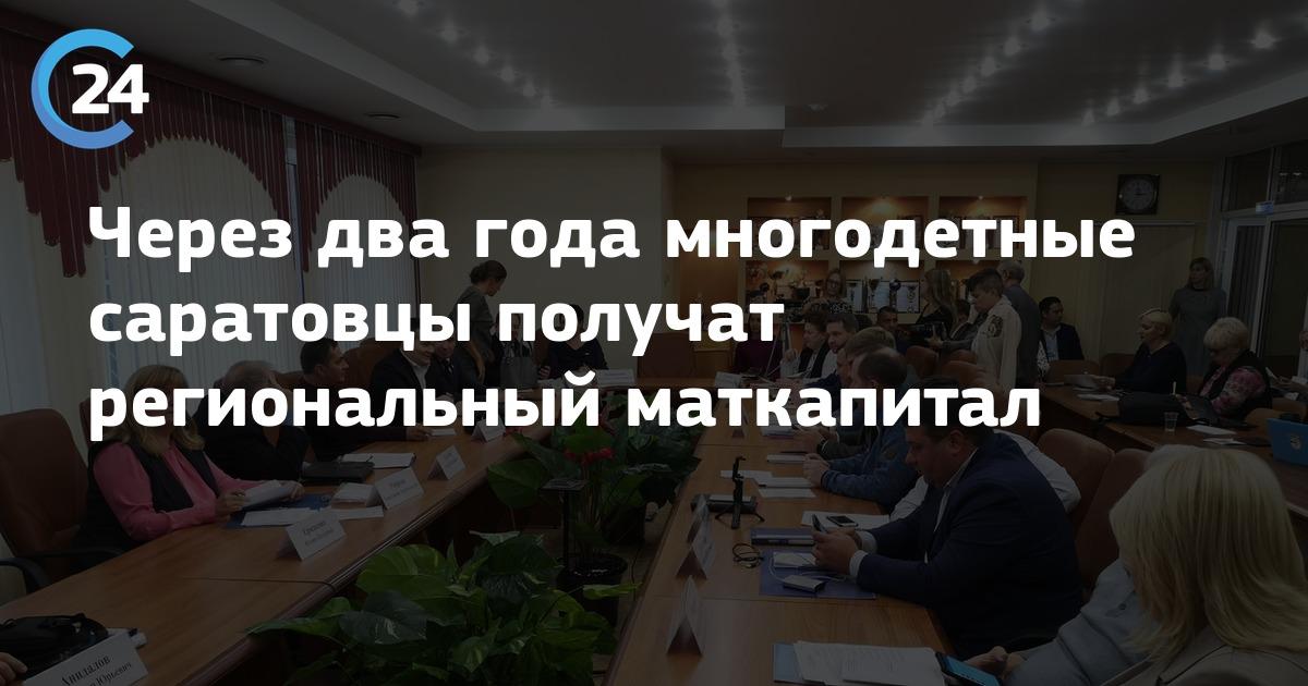 Региональный Материнский капитал в Саратове 2020 года описание и условия получения размер семейного капитала в Саратове