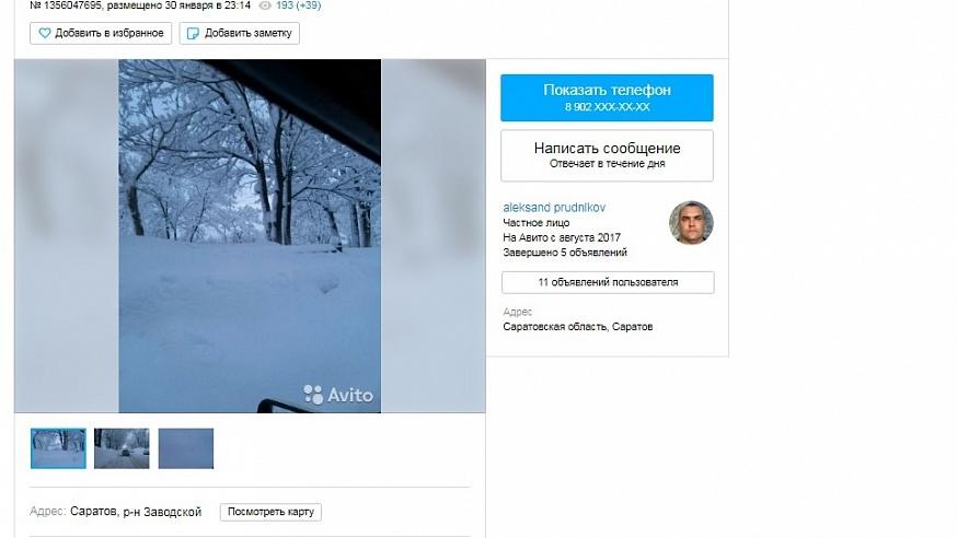 fddce3ab42e4 Саратовцы пытаются заработать на продаже снега в сети